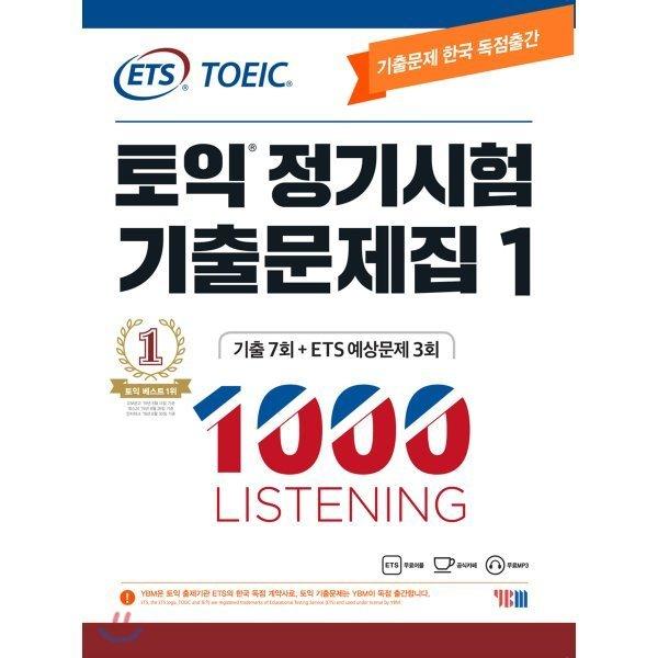 ETS 토익 정기시험 기출문제집 1000 LISTENING 리스닝  ETS 상품이미지