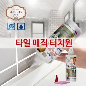 (국산)타일줄눈 보수제 욕실 타일 화장실 셀프 코팅