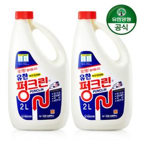 [유한양행] 유한락스 펑크린 2L (배수구/싱크대/욕실) x 2개