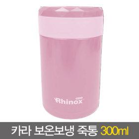 카라 보온보냉 죽통 300ml(핑크)/보온병