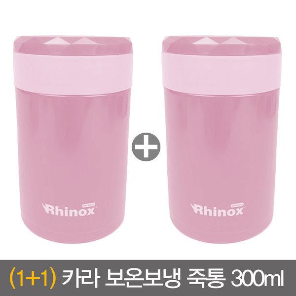 카라 보온보냉 죽통 300ml x 2개(핑크)/보온병 상품이미지