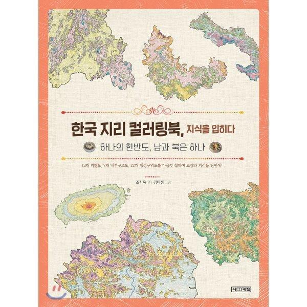 한국 지리 컬러링북  지식을 입히다 : 하나의 한반도  남과 북은 하나  조지욱 상품이미지