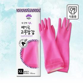 베이글 고무장갑 특대 분홍 주방용 식품용 청소용