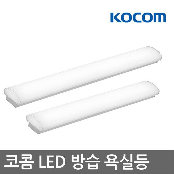 코콤(LED 방습욕실등 20w)LED조명/형광등/화장실조명 상품이미지