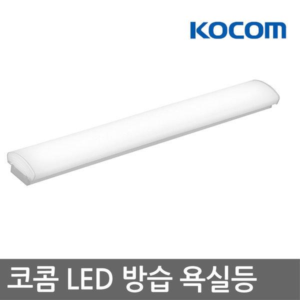 코콤(LED 방습욕실등 25w)화장실/LED조명/방등/형광등 상품이미지