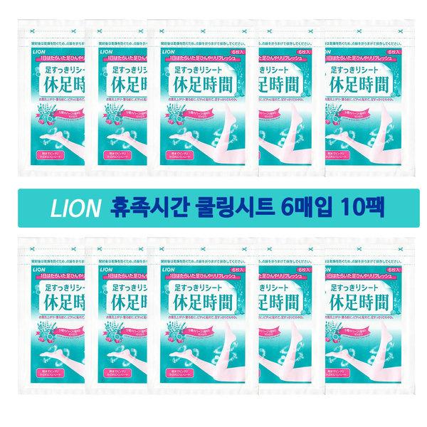 라이온 휴족시간 쿨링시트 6매입 10팩 (총60매입) 상품이미지