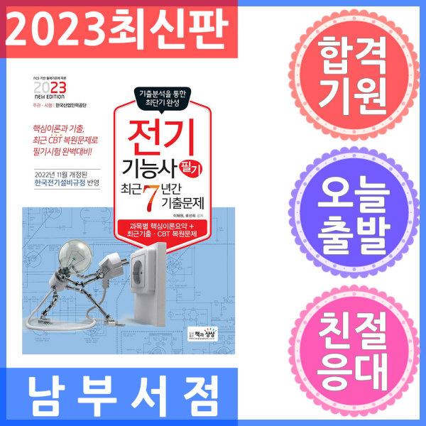 책과상상 전기기능사 필기 최근7년간 기출문제  - NCS 기반 출제기준에 따른  2019 상품이미지