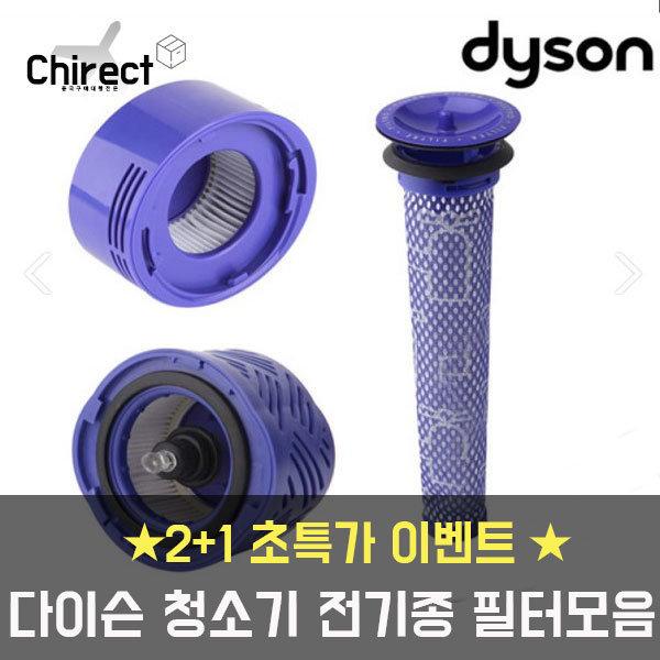 다이슨 청소기 필터 V6 V7 V8 DC58 DC59 DC61 DC62 상품이미지