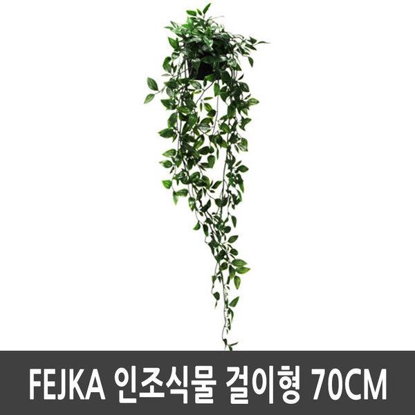 이케아 FEJKA 페이카 인조식물 실내외 걸이형 70cm 상품이미지