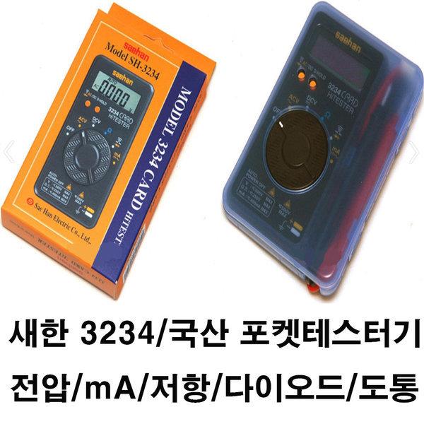 새한SH3234/포켓테스터기/직류/교류전압/저항/국산/mA 상품이미지