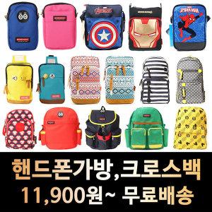 초등학생 소풍가방 핸드폰가방 수련회가방 아동가방