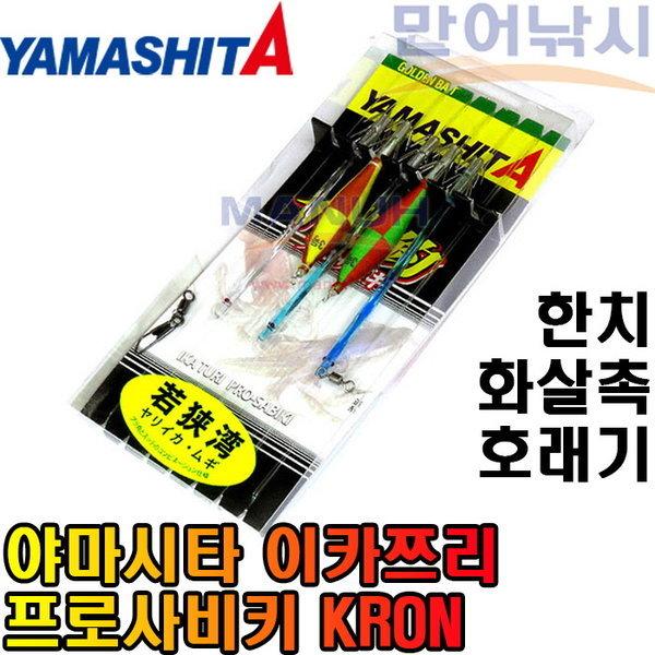 야마시타 이카쯔리 프로사비끼 KORN 한치 화살촉 상품이미지