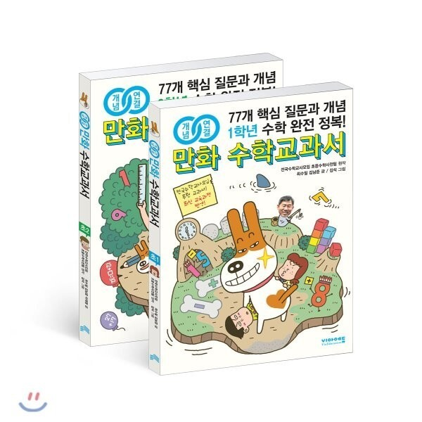 개념연결 만화 수학교과서 초등 저학년 세트 : 1  2학년  최수일 신동호 김선 상품이미지