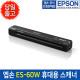 엡손 ES-60W 무선 휴대용 스캐너 배터리 내장