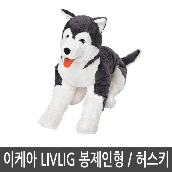 이케아 LIVLIG 봉제인형 강아지 허스키 57cm 상품이미지