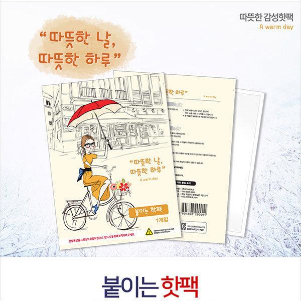무료배송 따뜻한하루 붙이는 핫팩 50매 따뜻한 손난로 상품이미지