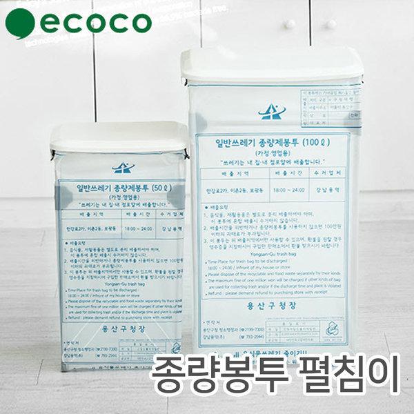 초간단 맞춤 휴지통 펼침이 종량봉투 쓰레기통 50L 상품이미지