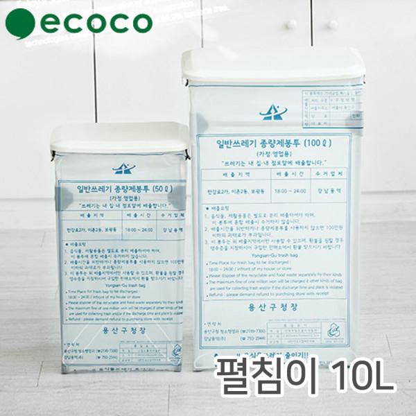 초간단 맞춤 휴지통 펼침이 종량봉투 쓰레기통 10L 상품이미지