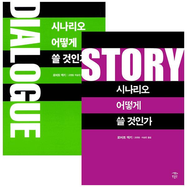 (전2권) 시나리오 어떻게 쓸 것인가 1 2 세트 Story Dialogue 민음인 상품이미지