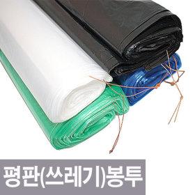 평판봉투 5호(90cmx110cm) 30장