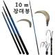 10m 장대낫 수초낫 겨우살이채취 낚시터청소 장대봉 상품이미지