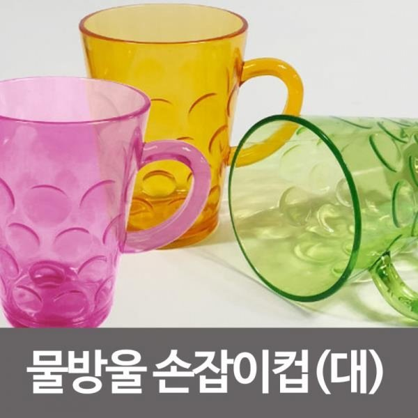 물방울 (손잡이)컵(대11.3cm) 물컵 플라스틱잔 쥬스컵 상품이미지