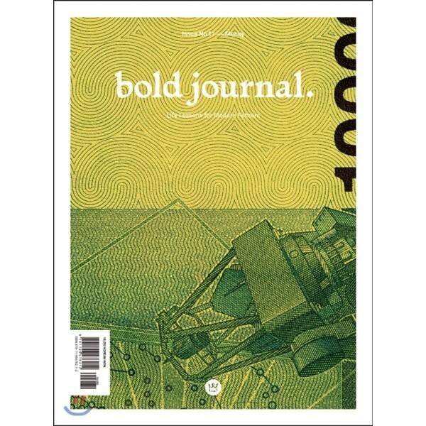 볼드 저널 bold journal. (계간) : 11호  2018  : No.11 Money  편집부 상품이미지