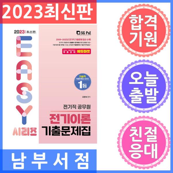 서울고시각 전기직공무원 전기이론 기출문제집 2019 상품이미지