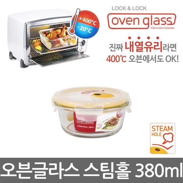 락앤락 오븐글라스 유로 스팀홀 /오븐용기/내열용기 상품이미지