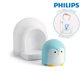 필립스 펭귄 44010 LED수유등 무드등 취침등 블루