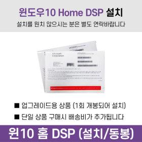 윈도우10 홈 DSP (개봉설치) (15ZD990-GX30K)