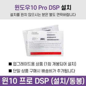 윈도우10 프로 DSP (개봉설치) (15ZD990-GX30K)