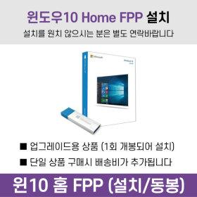 윈도우10 홈 FPP (개봉설치) (15ZD990-GX30K)