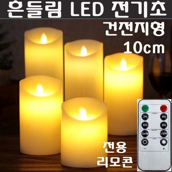 충전식 리모콘 전기초 기도 예배 명상 인테리어 LED초 상품이미지