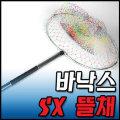 바낙스 SX-2뜰채+망+프레임 세트/360 450 530/뜰망