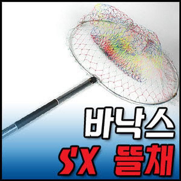 바다뜰채세트 SX 뜰채2 530 뜰채세트 /바다뜰채 모음1 상품이미지