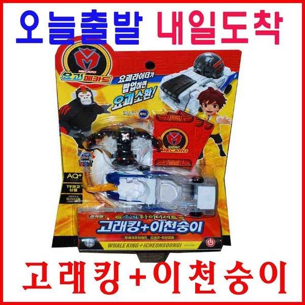 요괴메카드 고래킹+이천숭이/총알배송/재고있음 상품이미지