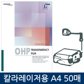 OHP필름 새한 칼라레이저필름 A4 50매/SH-3145