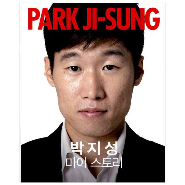 박지성 마이 스토리 한스미디어 상품이미지