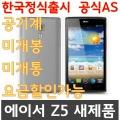 에이서 Z5 스마트폰 새제품 공기계 휴대폰 알뜰폰 S78