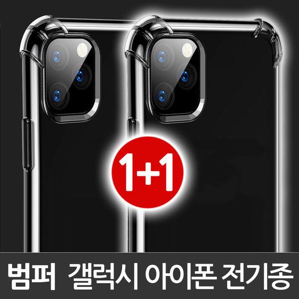 1+1 범퍼 투명 젤리케이스 S8/S10/노트8  아이폰X/7/8 상품이미지