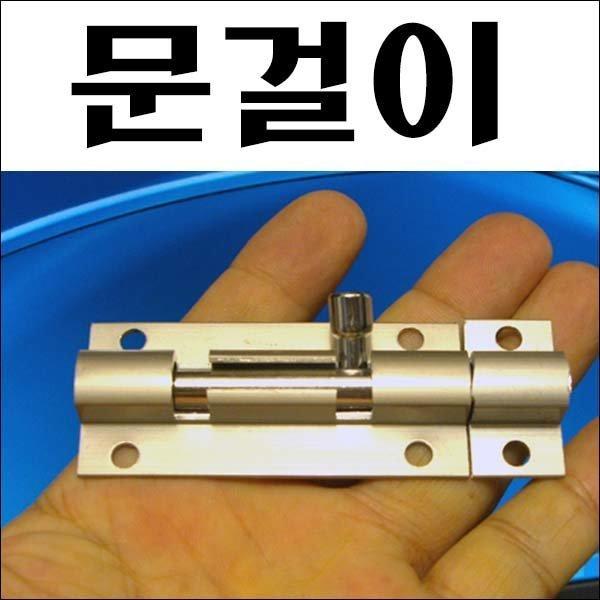 B703/문걸이/문잠금장치/가정용품시리즈/공구 상품이미지