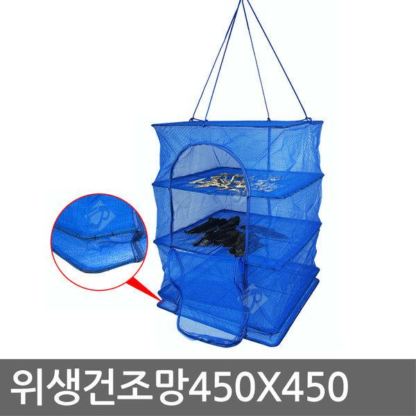건조망(450x450)/다용도/위생적/생선/채소/건조/보관 상품이미지