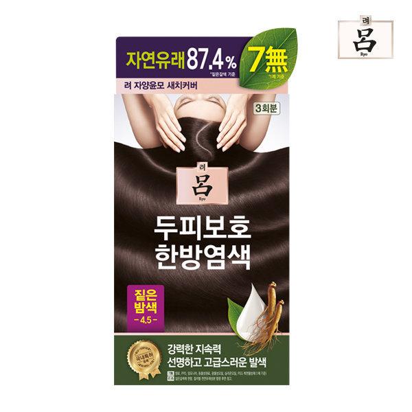 려자양윤모새치커버 4.5 짙은밤색 20g x 3 상품이미지