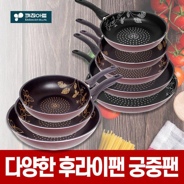 다이아코팅 후라이팬 22cm/프라이팬 궁중팬 웍 볶음팬 상품이미지