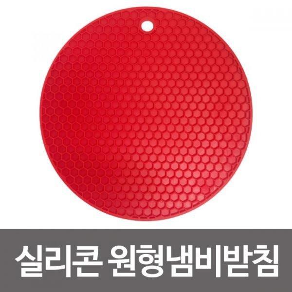 벌집 실리콘 원형 냄비받침(17cm) 실리콘받침대 상품이미지