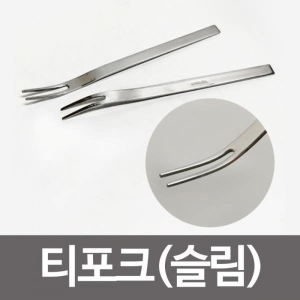 상일 티포크(슬림) 2p 스텐 민자포크 디저트포크 카페 상품이미지