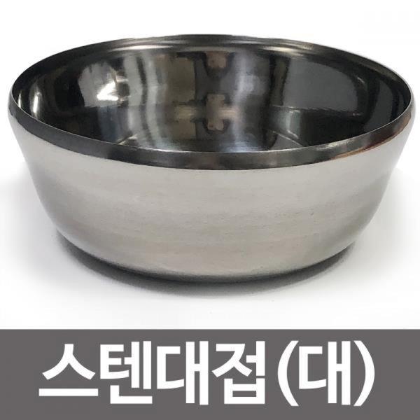 한국금속 스텐대접1P(대/13cm)합뱅이 국그릇 밥그릇 상품이미지