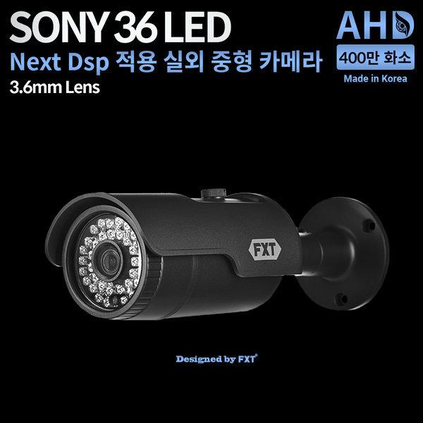 AHD 400만 SONY 실외 미들블렛 36-IR CCTV카메라  국산 상품이미지