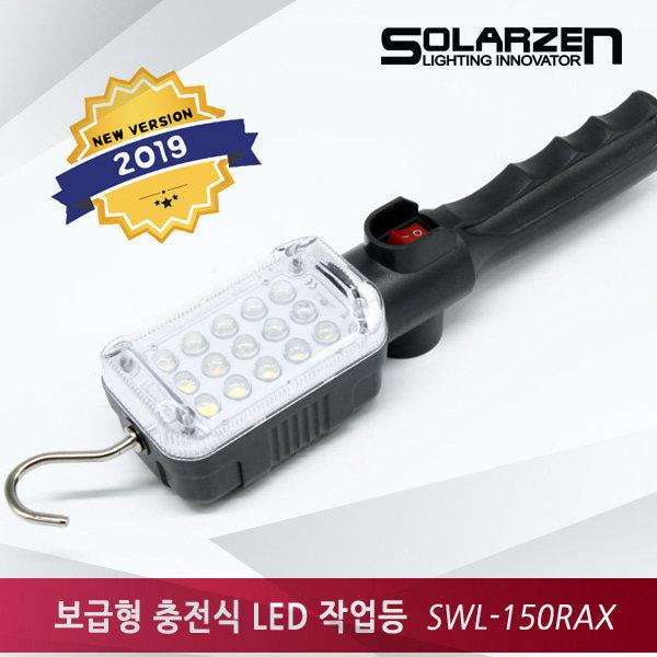 자동차 5핀 충전식 LED 작업등 800루멘 철제고리 자석 상품이미지